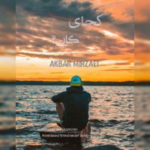 دانلود آهنگ جدید اکبر میرزائی به نام کجای کاری