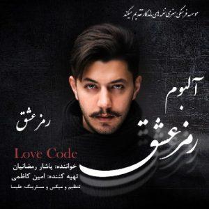 دانلود آهنگ جدید یاشار رمضانیان به نام رمز عشق