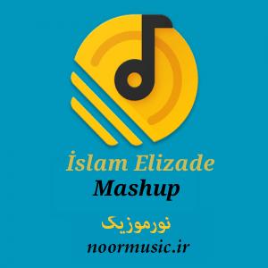 دانلود آهنگ جدید ایسلام علیزاده و گونای به نام ماشوپ