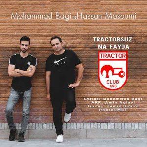 دانلود آهنگ جدید محمد باقی و حسن معصومی به نام تراختورسوز نه فایدا