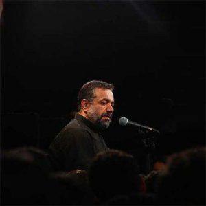 دانلود مداحی جدید محمود کریمی به نام شب چهارم محرم 98
