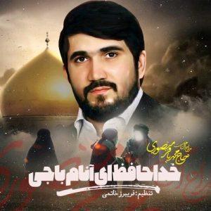 دانلود نوحه ترکی حاج محمد باقر منصوری به نام خداحافظ ای آنام باجی