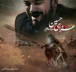 دانلود آلبوم جدید سید طالع به نام عزای حسین