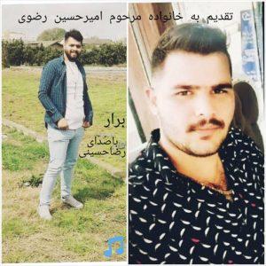 دانلود آهنگ جدید مازندرانی برار با صدای رضا حسینی