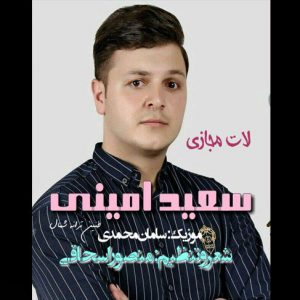 دانلود آهنگ مازندرانی لات مجازی با صدای سعید امینی