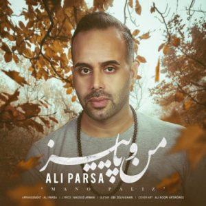 دانلود آهنگ جدید علی پارسا به نام من و پاییز
