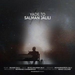 دانلود آهنگ جدید سلمان جلیلی به نام یاد تو