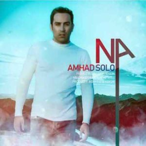 دانلود آهنگ احمد سلو به نام  نه