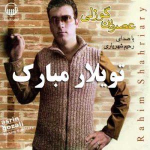 رحیم شهریاری تویلار مبارک